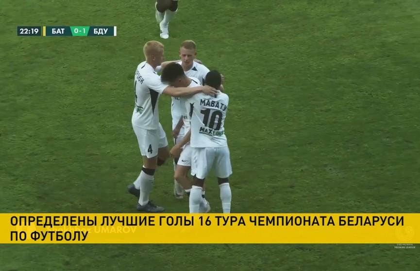 Федерация футбола Беларуси определила лучшие голы 16-го тура чемпионата страны