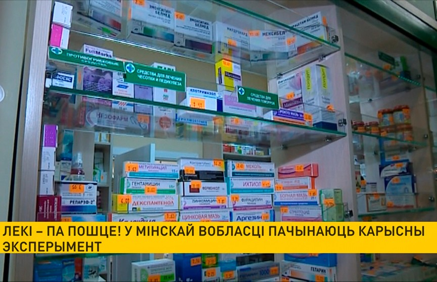 Лекі па поште! Карысны эксперымент пачынаецца у Мінскай вобласці