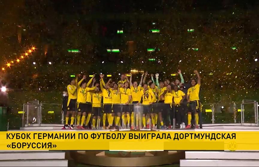Кубок Германии по футболу выиграла дортмундская «Боруссия»