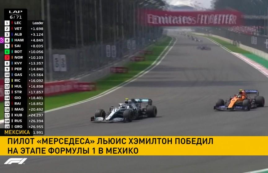 Льюис Хэмилтон выиграл Гран-при Мексики в чемпионате «Формулы-1»