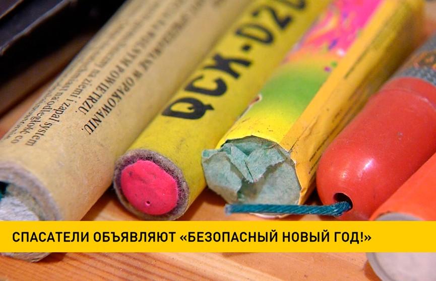 Белорусские спасатели проводят предпраздничную кампанию «Безопасный Новый год»