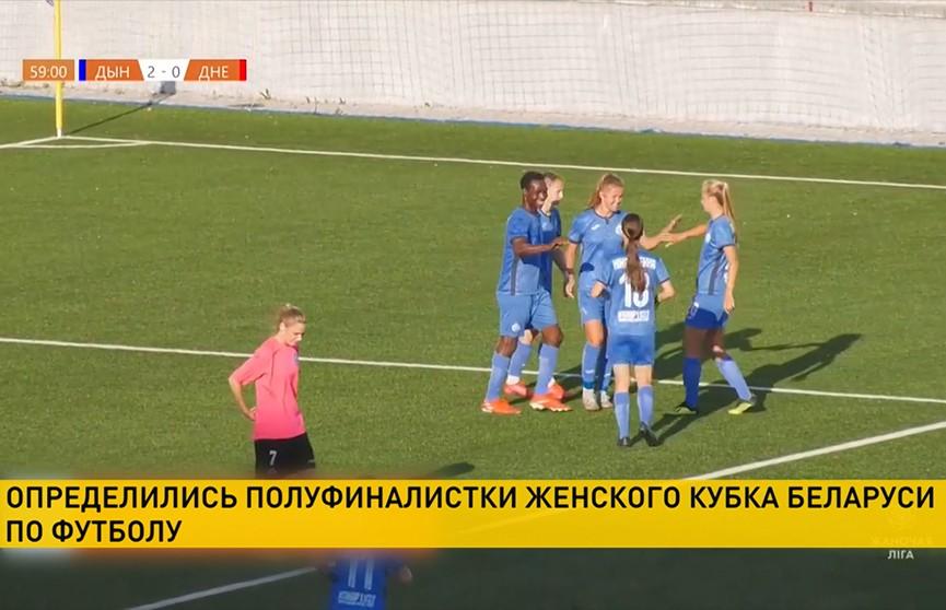 В женском Кубке Беларуси по футболу определились полуфиналистки