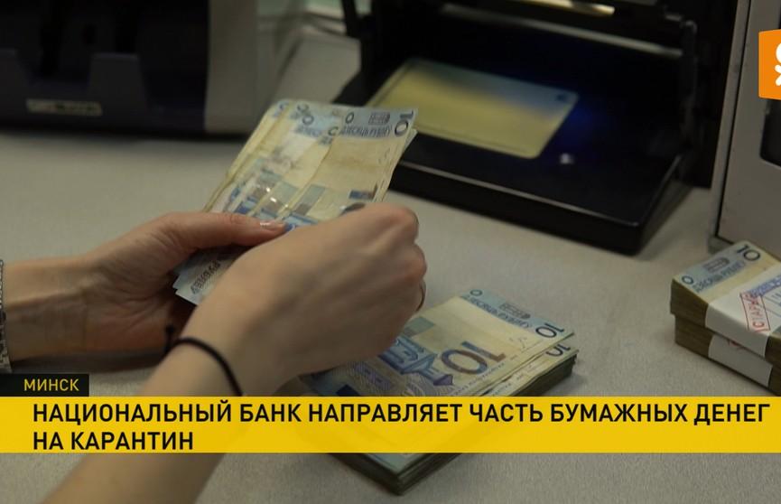 Нацбанк направляет часть бумажных денег на 14-дневный карантин