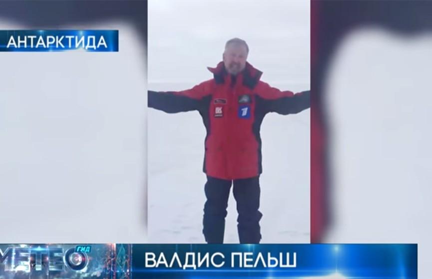 Валдис Пельш передал привет белорусам из Антаркиды и рассказал про погоду на самом южном континенте Земли