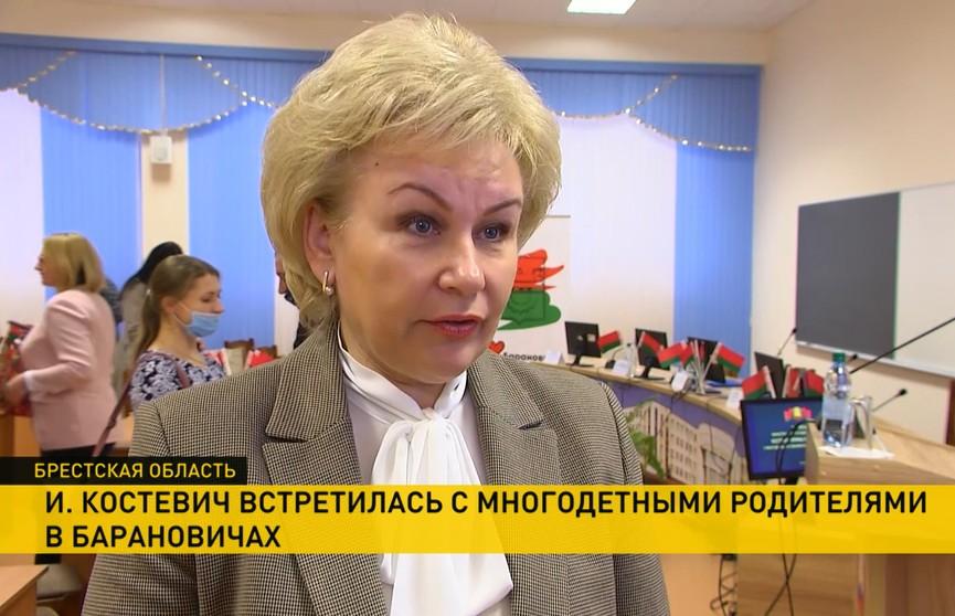 Ирина Костевич встретилась с многодетными родителями в Барановичах: обсуждали систему поддержки семей
