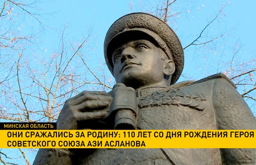 «Они освобождали Беларусь»: 110 лет со дня рождения Героя Советского Союза Ази Асланова