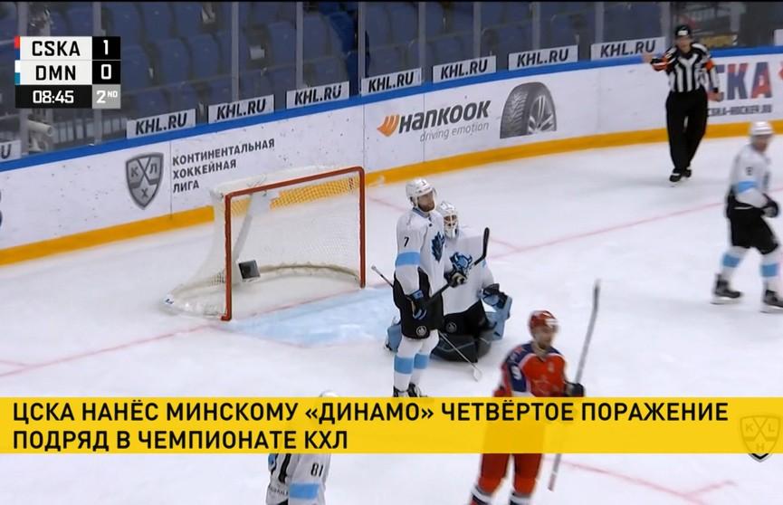 Чемпионат КХЛ: «Динамо» проиграло ЦСКА в четвертый раз подряд