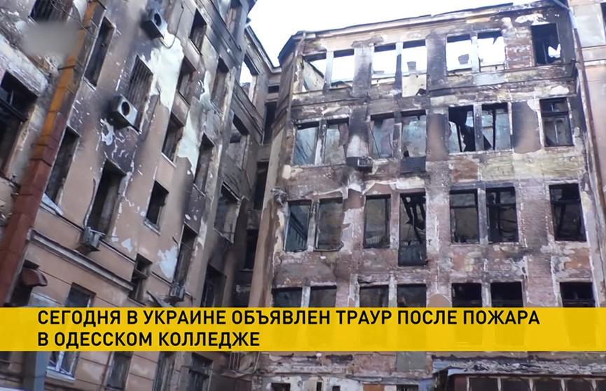 В Украине – траур по жертвам пожара в колледже Одессы