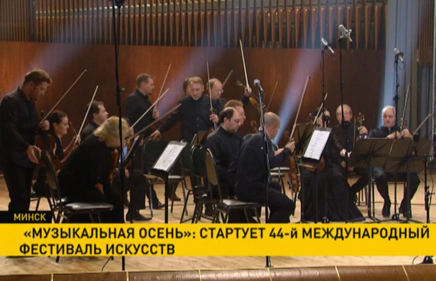 «Музыкальная осень»: стартует 44-й Международный фестиваль искусств