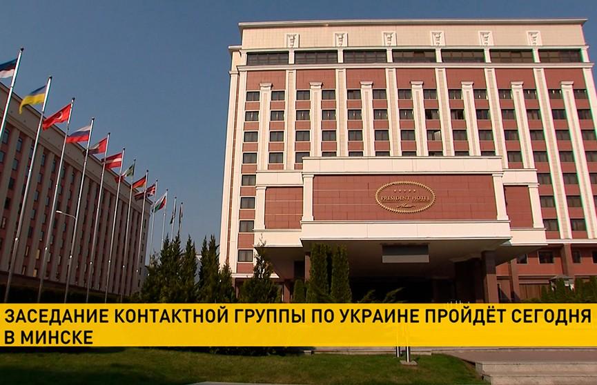 Контактная группа по Украине в Минске обсудит освобождение удерживаемых сторонами лиц