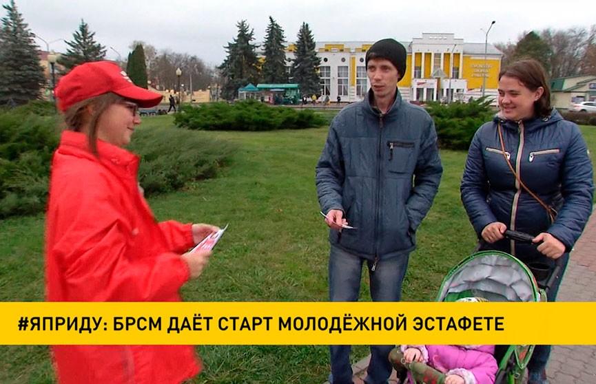 БРСМ даёт старт молодёжной эстафете на парламентских выборах-2019