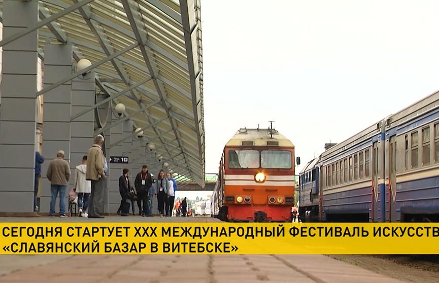 В Витебск прибыл специальный поезд с гостями «Славянского базара»