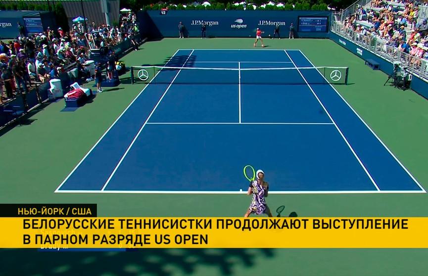 Белорусские теннисистки успешно преодолели второй круг парного разряда Открытого чемпионата США и вышли в 1/8 финала