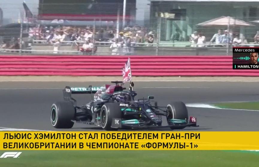 Гран-при Великобритании в чемпионате «Формулы-1» закончился скандалом