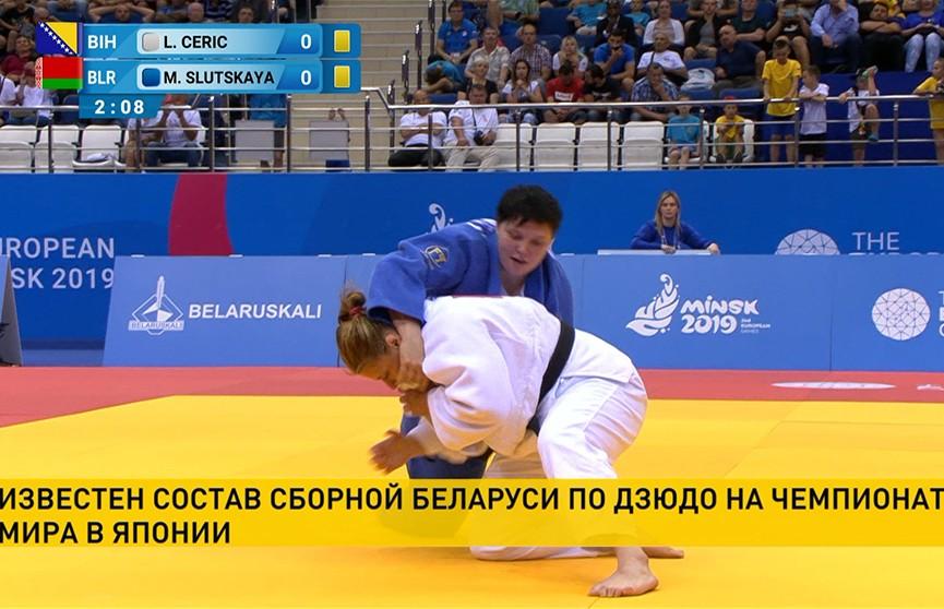 Известен состав сборной Беларуси по дзюдо на чемпионат мира в Токио