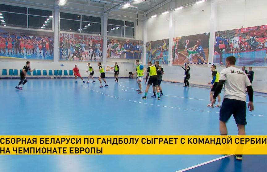 Белорусская гандбольная сборная начнет выступление на чемпионате Европы