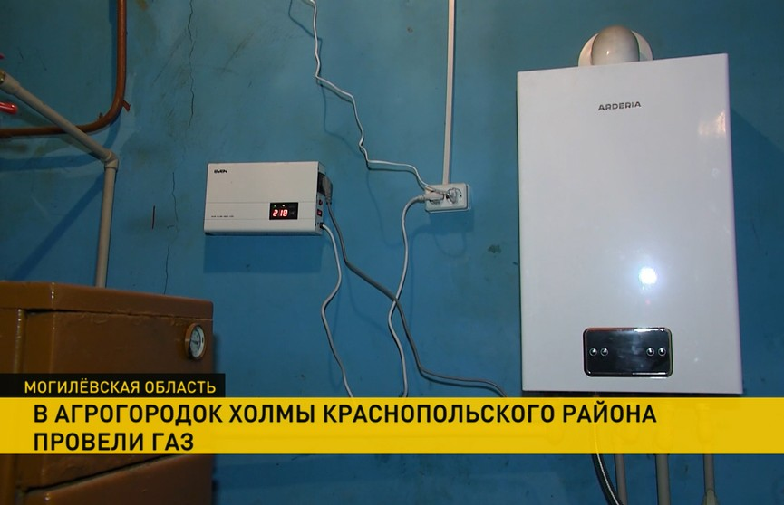 Программа газификации продолжается на юго-востоке Могилевщины