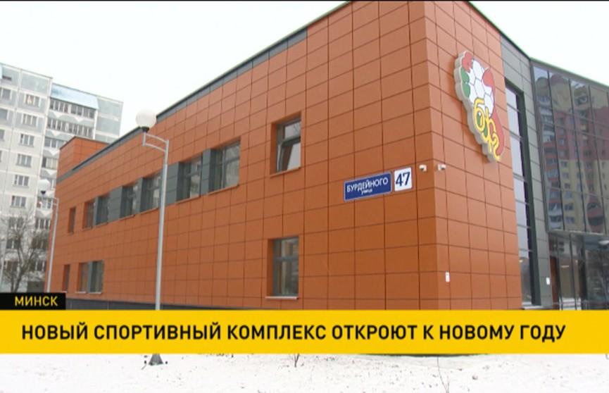 Современный спорткомплекс готов к открытию в Минске