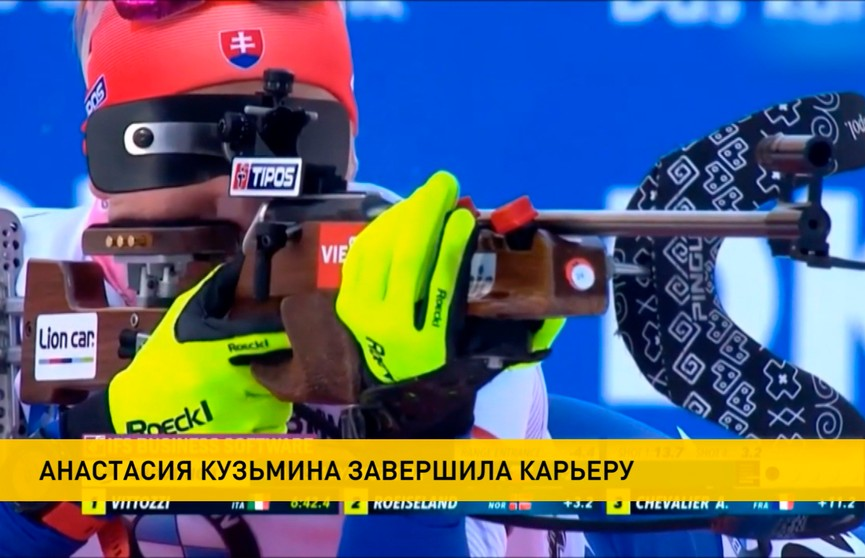 Биатлонистка Анастасия Кузьмина объявила о завершении карьеры