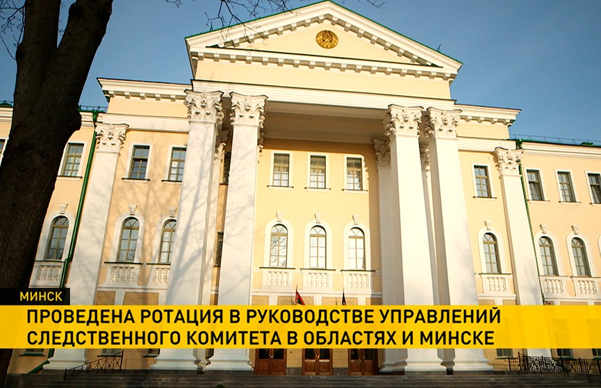 Глава Следственного комитета: Ротация – наиболее действенный механизм предотвращения коррупционных рисков