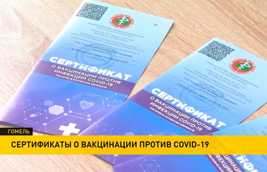 В Гомельской области начали выдавать сертификаты о вакцинации от COVID-19