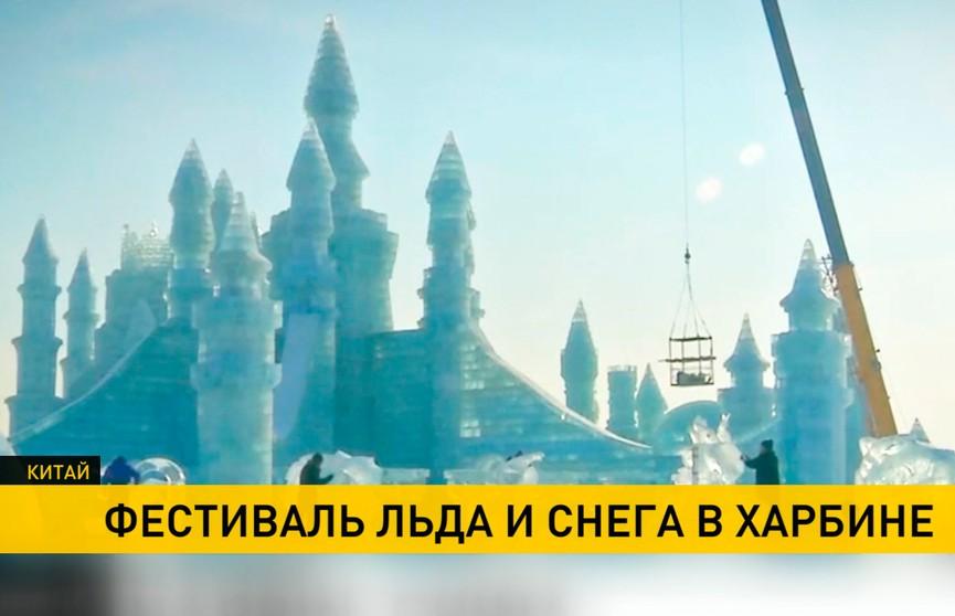 Фестиваль ледяных скульптур открылся в Харбине