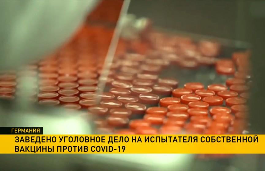 В Германии завели дело на создателя собственной вакцины от COVID-19