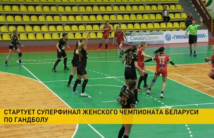 Стартует суперфинал женского чемпионата Беларуси по гандболу
