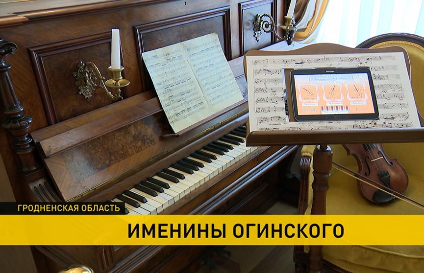 В музее-усадьбе «Залесье» отметили 255 лет со дня рождения Огинского