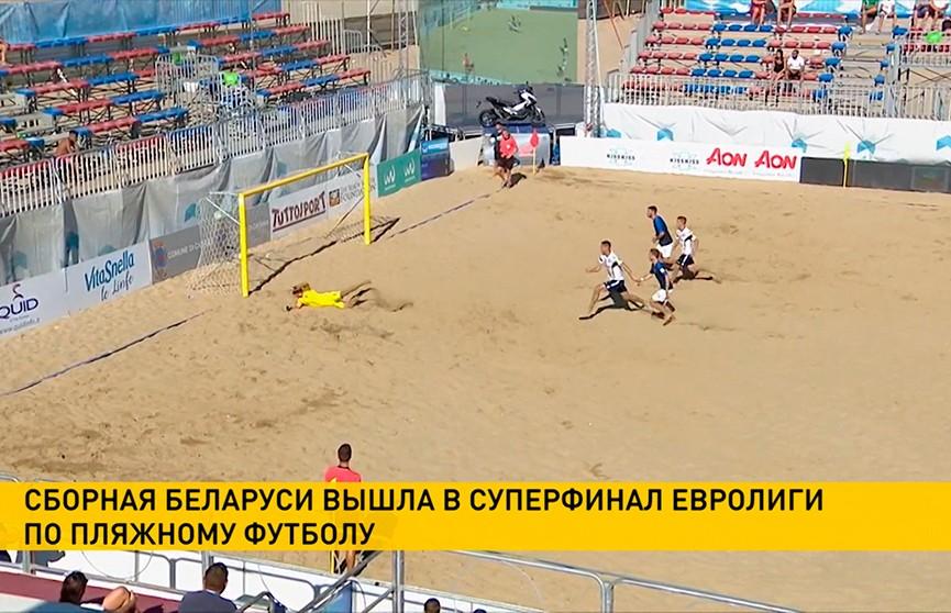 Сборная Беларуси по пляжному футболу завершила выступление на этапе Евролиги в Италии