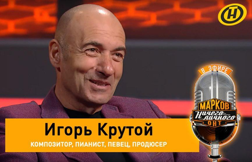 Игорь Крутой: С Президентом Беларуси мы одногодки