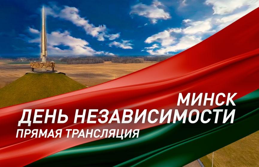 Выступление Лукашенко в День Независимости. 3 июля 2021 г. Прямая трансляция