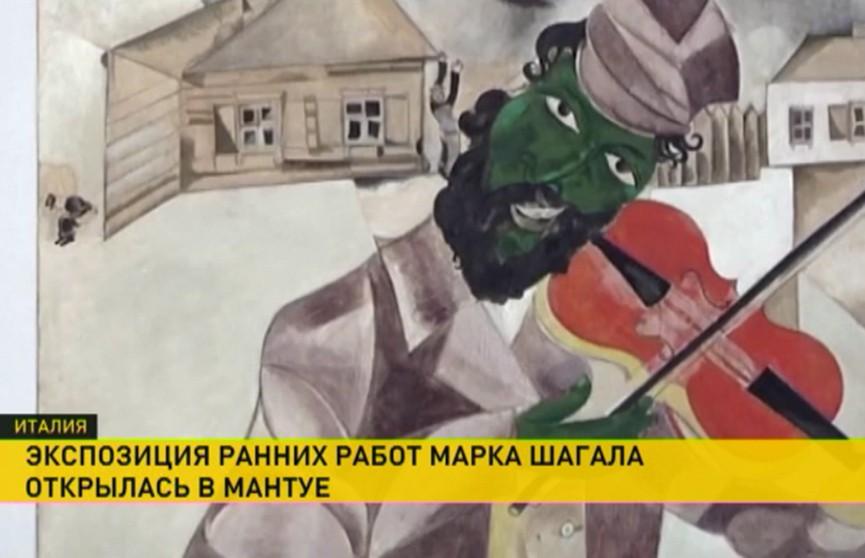 В Италии представили масштабную выставку работ Марка Шагала