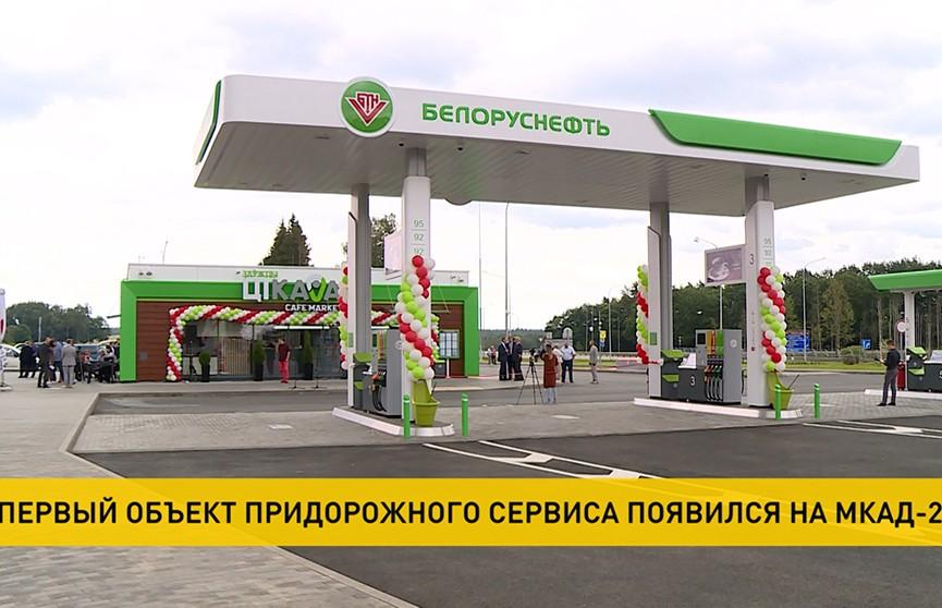 На второй кольцевой автодороге Минска открылся первый объект придорожного сервиса