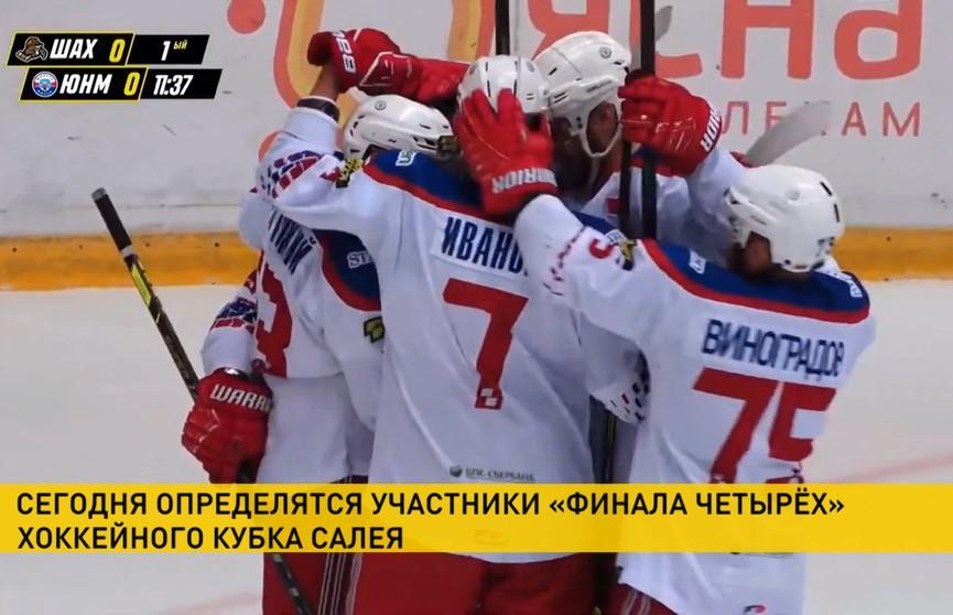 Хоккеисты «Гомеля» вышли в финал четырех Кубка Салея