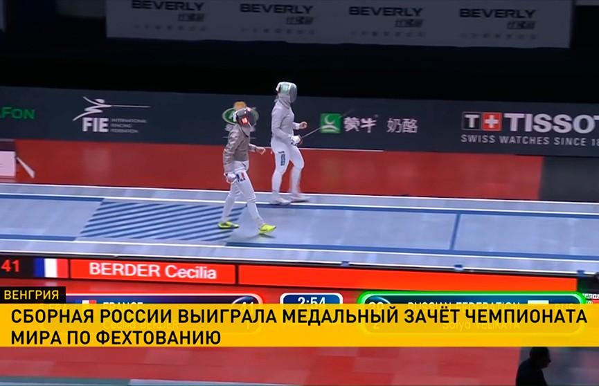 Российская сборная выиграла медальный зачёт чемпионата мира по фехтованию