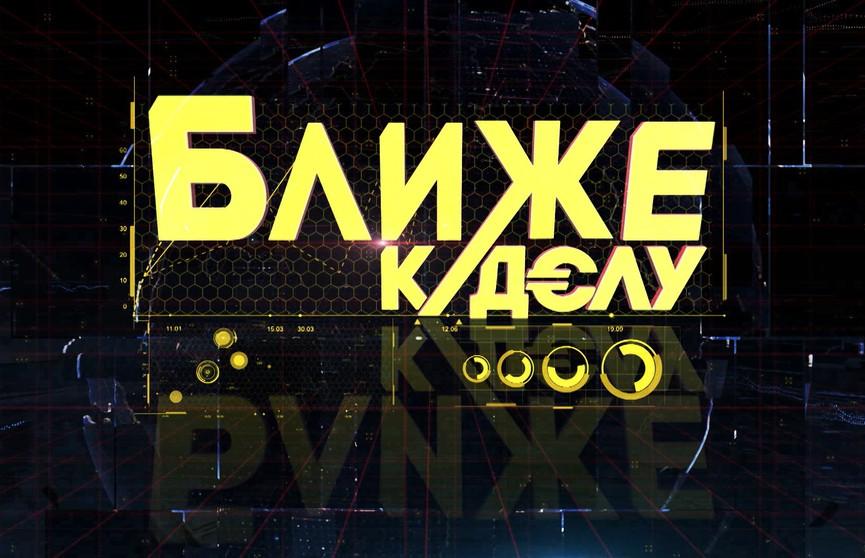 Что с белорусским экспортом и будут ли расти очереди желающих пройти техосмотр? Рубрика «Ближе к делу»