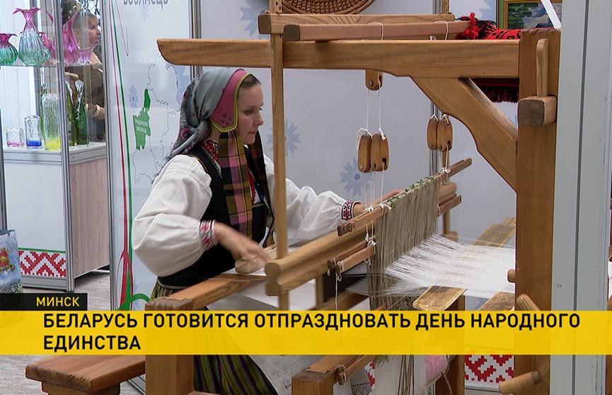 Беларусь готовится отпраздновать День народного единства