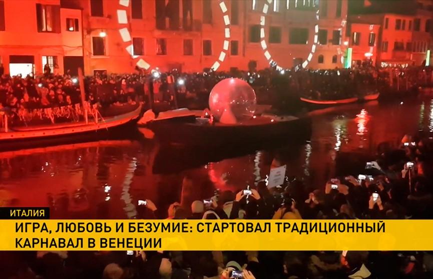 Игра, любовь и безумие: в Венеции начался знаменитый карнавал