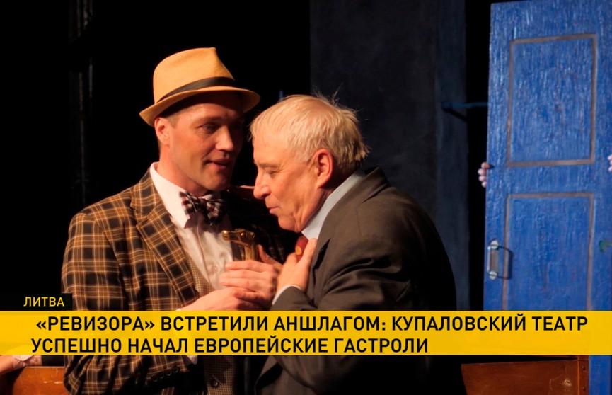 «Ревизор» Купаловского театра показали в Вильнюсе:  спектакль встретили аншлагом
