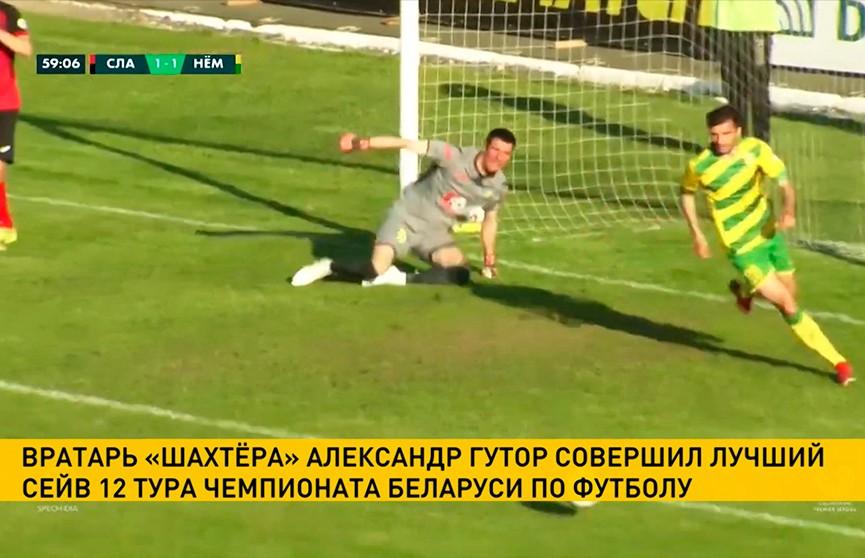 Федерация футбола подвела итоги 12-го тура чемпионата Беларуси
