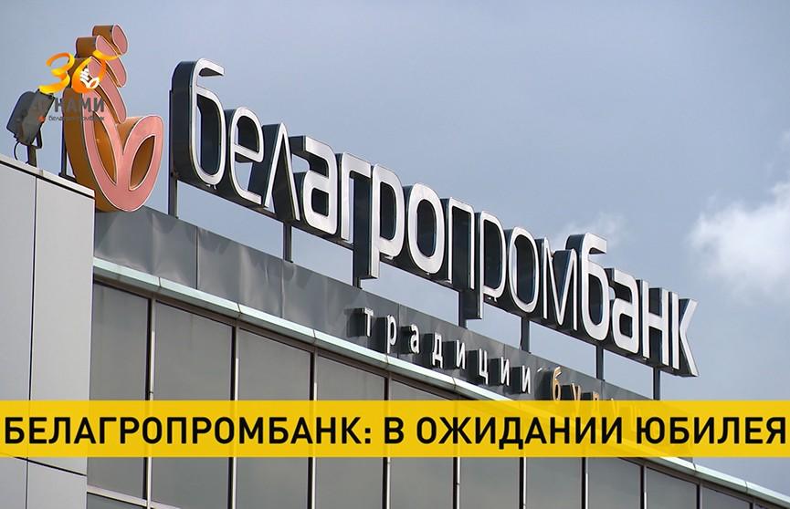 В сентябре Белагропромбанк отметит 30-летие: как готовится к юбилею и чем удивляет своих клиентов