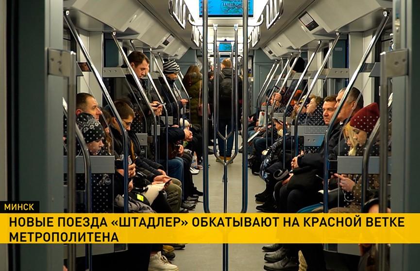 Новые поезда от «Штадлер» обкатывают на красной ветке минского метро