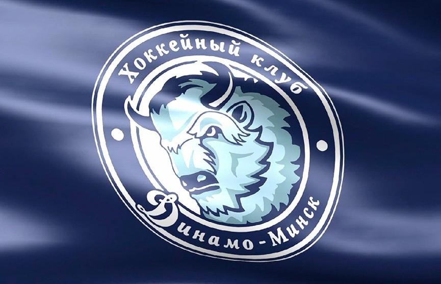 КХЛ: минское «Динамо» сыграет с «Металлургом»