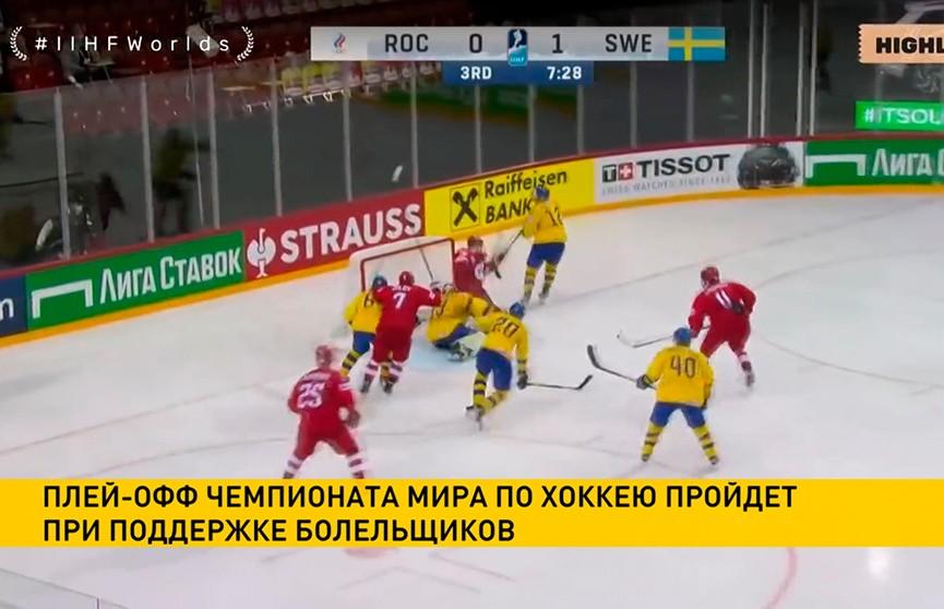 Плей-офф чемпионата мира по хоккею пройдет при поддержке болельщиков