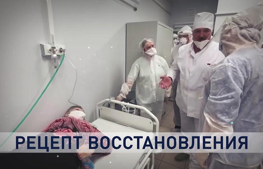 Оценка стратегии борьбы с COVID-19 и благодарность медикам. О чем говорил Александр Лукашенко во время посещения больниц?