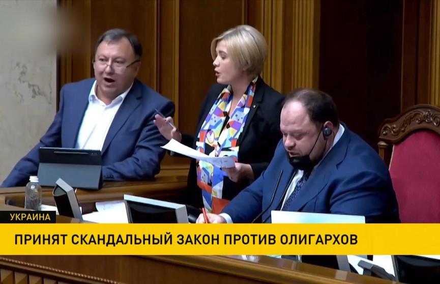 В Украине принят скандальный закон против олигархов