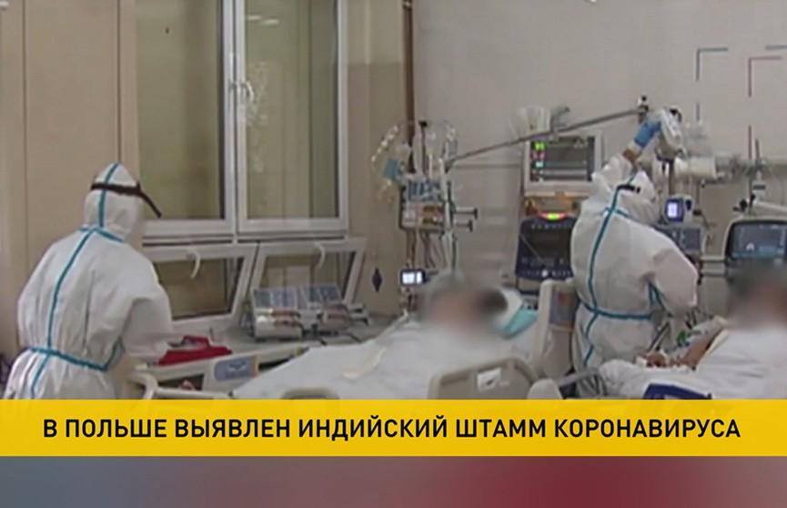 Индийский штамм коронавируса выявлен в Польше