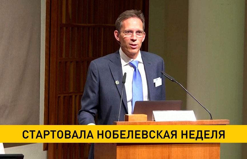 Стартовала Нобелевская неделя