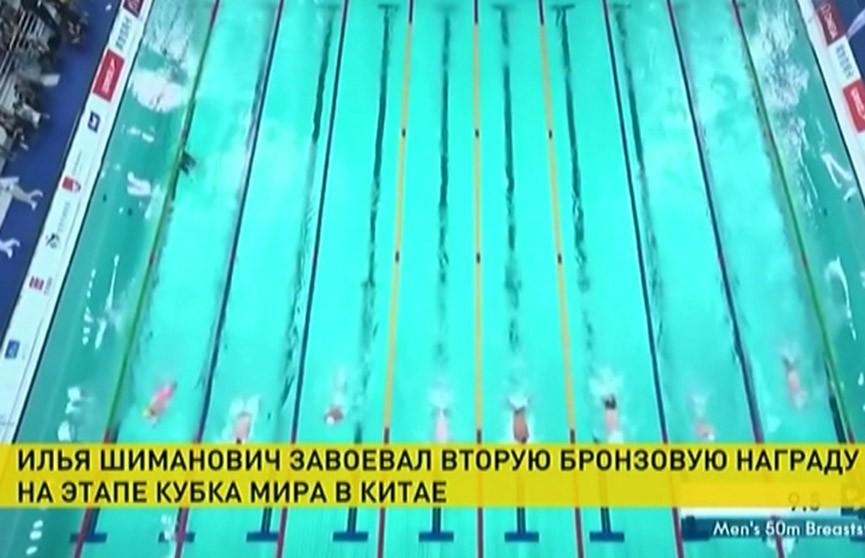 Илья Шиманович занял третье место на этапе Кубка мира по плаванию в Китае